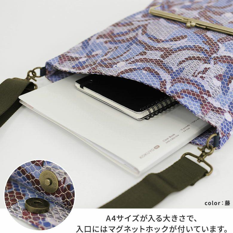 AYANOKOJI 段片身替りに雪持芭蕉文縫箔(だんかたみがわりにゆきもちばしょうもんぬいはく) がま口サコッシュ A4サイズが収納でき、入り口には開け閉め簡単なマグネットホック付き。