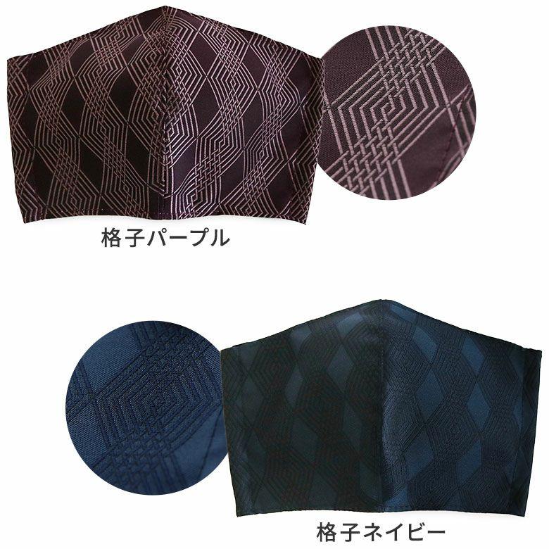 AYANOKOJI 彩モダン マスク カラーバリエーション 格子パープル 格子ネイビー