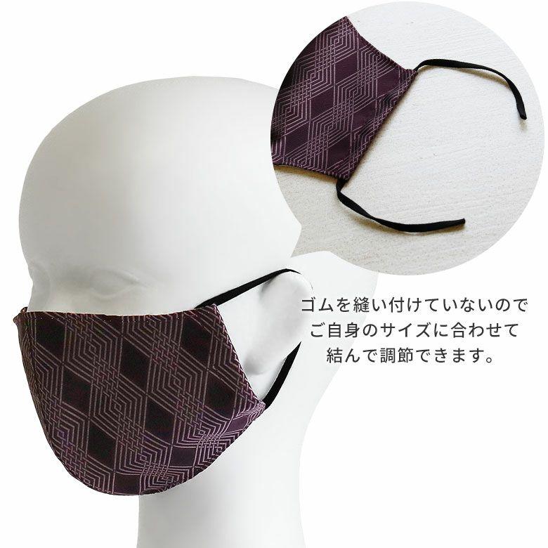 AYANOKOJI 彩モダン マスク ゴムを縫い付けていないのでご自身のサイズに合わせて結んで調節できます。