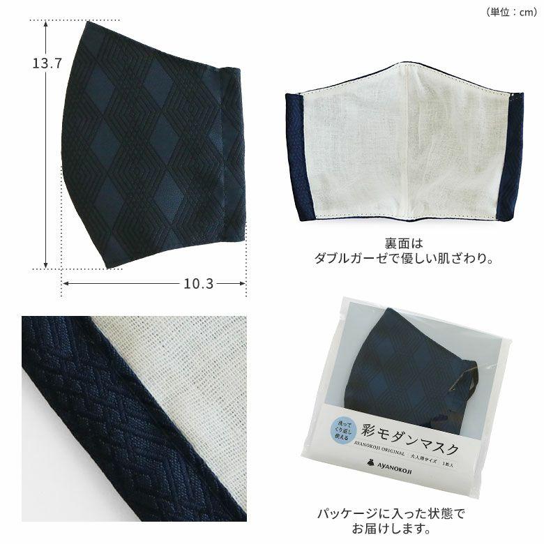 AYANOKOJI 彩モダン マスク サイズ ディティール 裏面はダブルガーゼで優しい肌ざわり。パッケージに入った状態でお届けします。