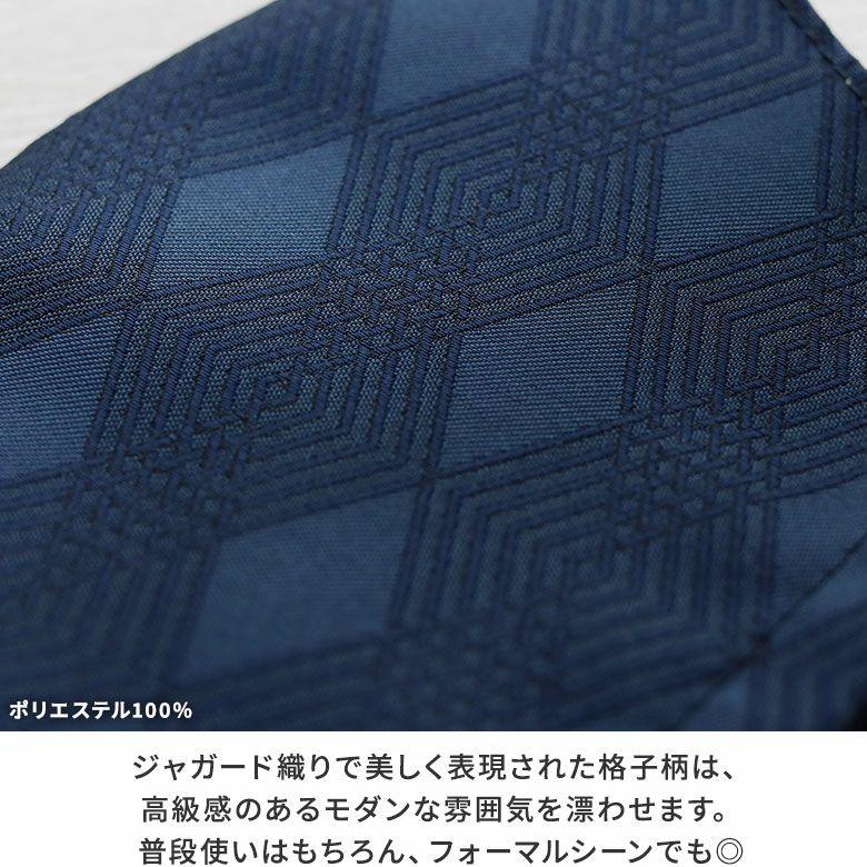 AYANOKOJI 彩モダン マスク ポリエステル100% ジャガード織りで美しく表現された格子柄は、高級感のあるモダンな雰囲気を漂わせます。普段使いはもちろん、フォーマルシーンでも◎