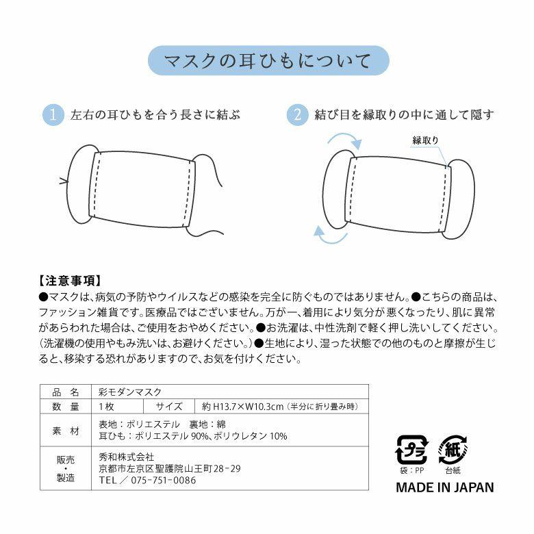 AYANOKOJI 彩モダン マスク マスクの耳ひもについて 注意事項 品名 数量 素材 販売 製造