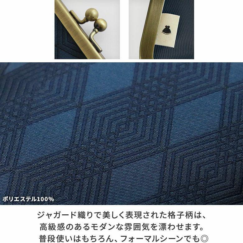 AYANOKOJI 彩モダン  ジャガード織りで美しく表現された格子柄は、高級感のあるモダンな雰囲気を漂わせます。普段使いはもちろん、フォーマルシーンでもOK。