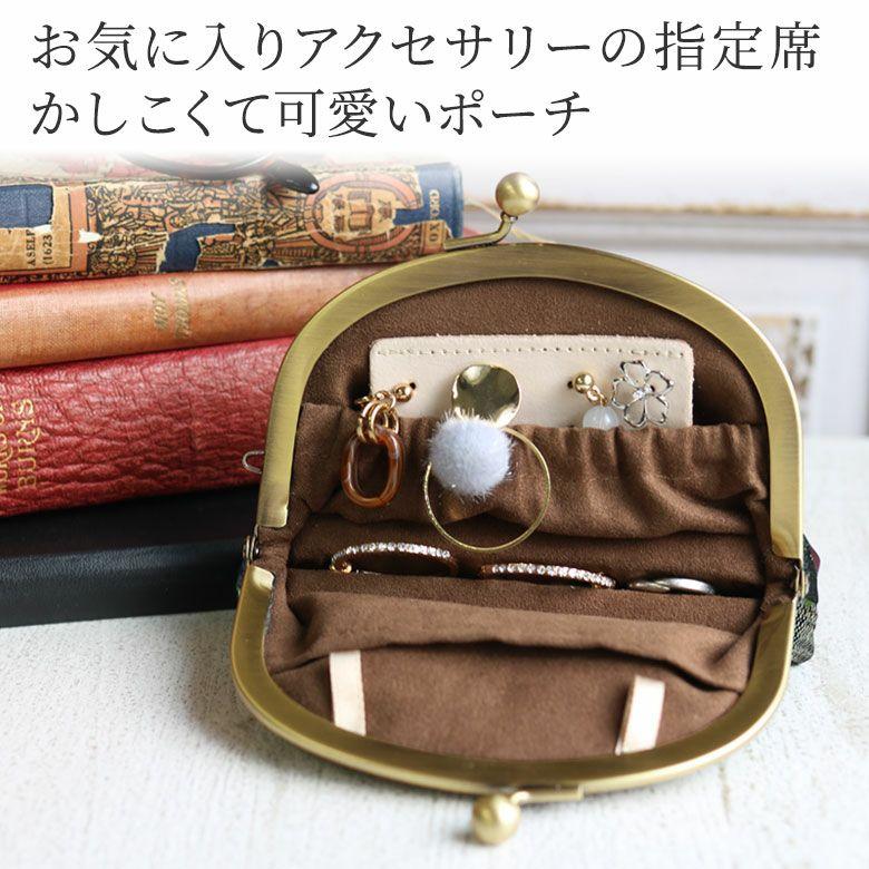 AYANOKOJI 金襴・帯地 がま口アクセサリーポーチ お気に入りアクセサリーの指定席かしこくて可愛いポーチ