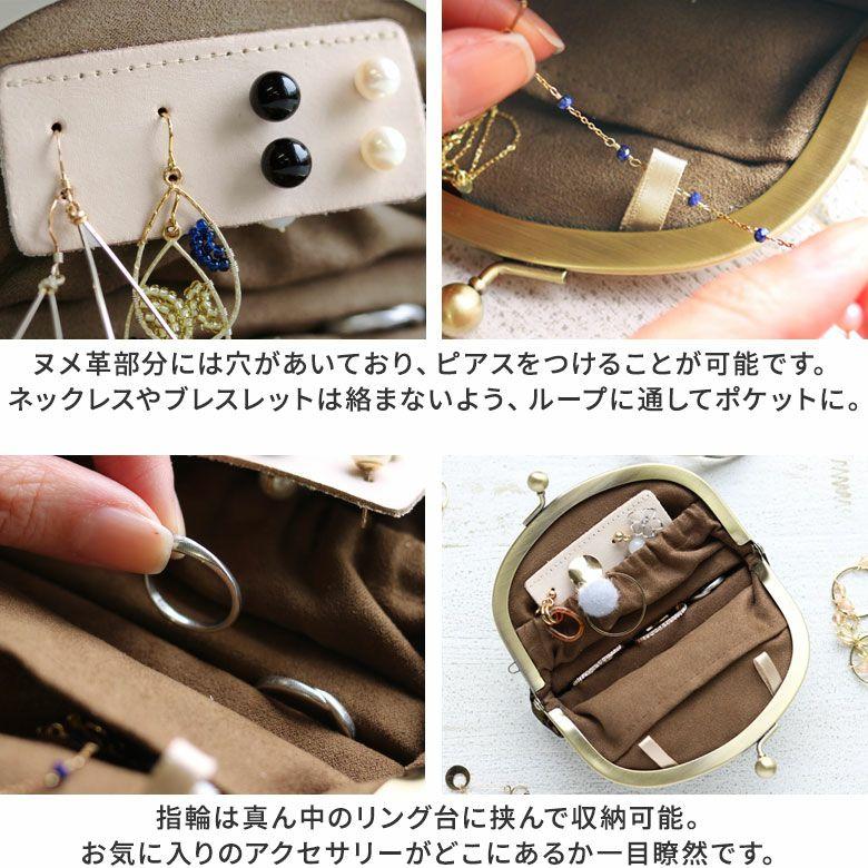 AYANOKOJI 金襴・帯地 がま口アクセサリーポーチ ヌメ革部分には穴があいており、ピアスをつけることが可能です。ネックレスやブレスレットには絡まないよう、ループに通してポッケットに。指輪は真ん中のリング台に挟んで収納可能。お気に入りのアクセサリーがどこにあるか一目瞭然です。