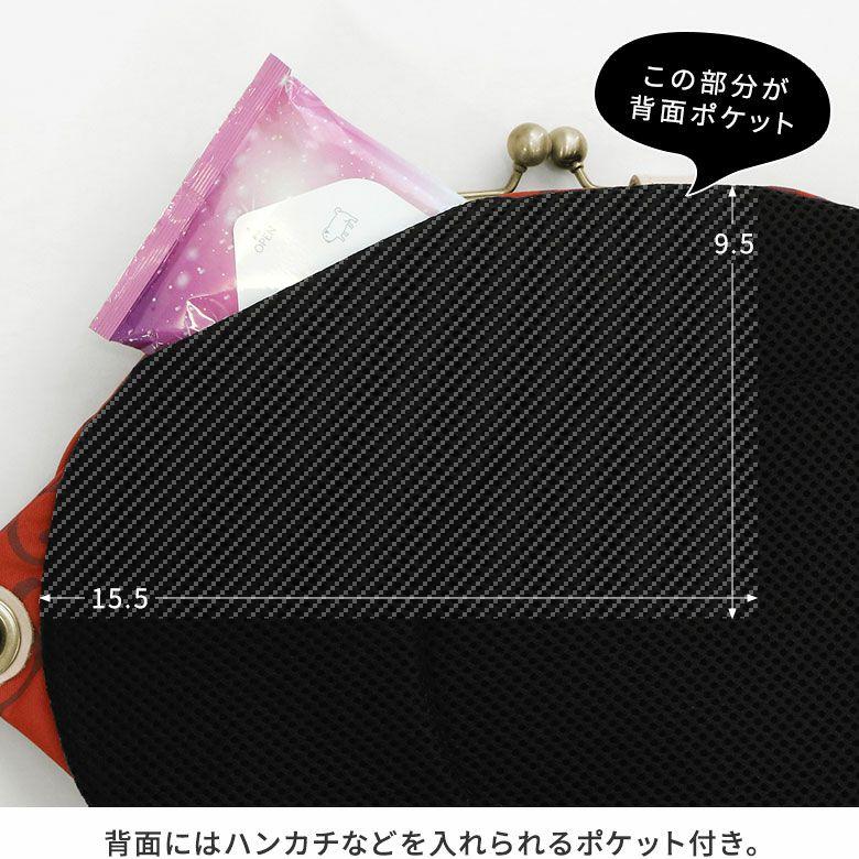 AYANOKOJI 唐草コーデュラ がま口まめボディバッグ 背面にはハンカチなどを入れられるポケット付き。