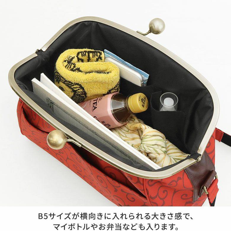AYANOKOJI 唐草コーデュラ 大玉がま口ショルダーボストンバッグ B5サイズが横向きに入れられる大きさ感で、マイボトルやお弁当なども入ります。
