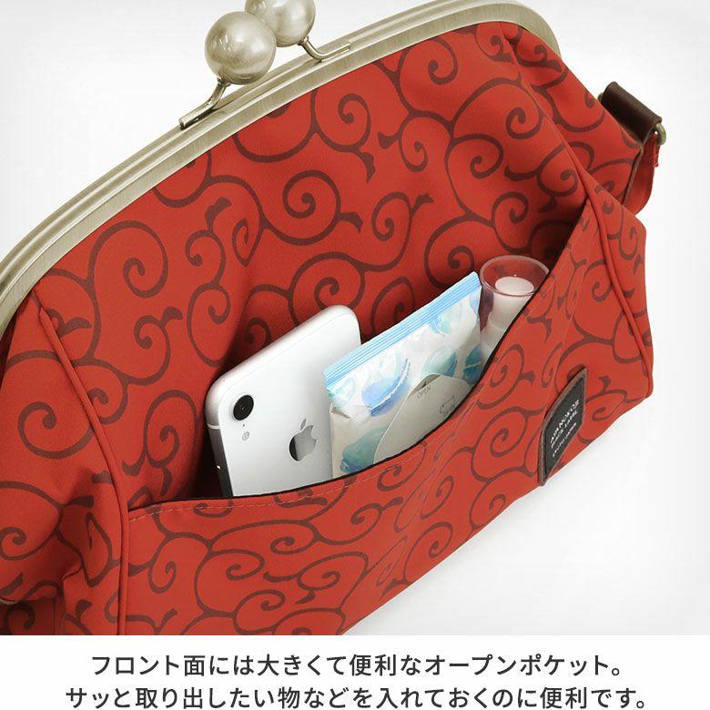 AYANOKOJI 唐草コーデュラ 大玉がま口ショルダーボストンバッグ フロント面には大きくて便利なオープンポケット。サッと取り出したい物などを入れておくのに便利です。