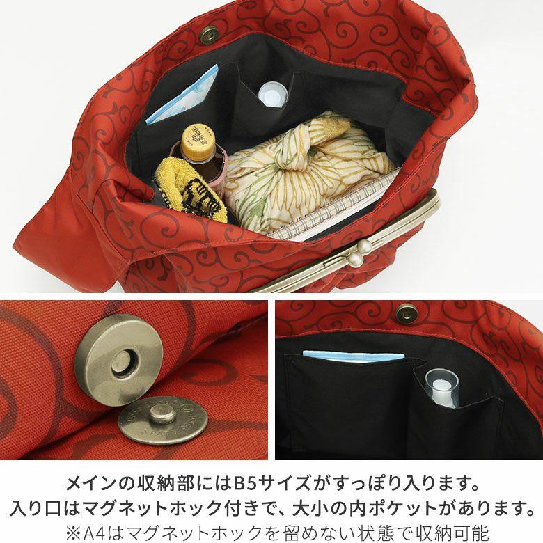 AYANOKOJI 唐草コーデュラ アイテム名を入れる メインの収納部にはB5サイズがすっぽり入ります。大きく開く入り口で出し入れが楽々。入り口にはマグネットホックが付いています。また、大小の内ポケットが付いているので小物収納にも便利です。※A4はマグネットホックを留めない状態で収納可能。