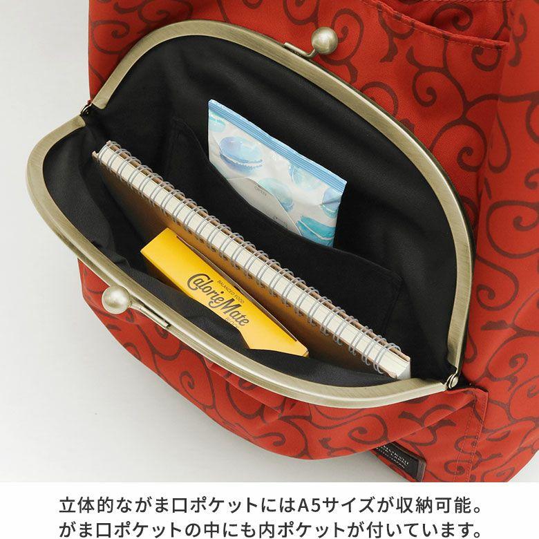 AYANOKOJI 唐草コーデュラ アイテム名を入れる 前面に付いている立体的ながま口ポケットにはA5サイズが収納可能。がま口ポケットの中にもポケットが付いています。