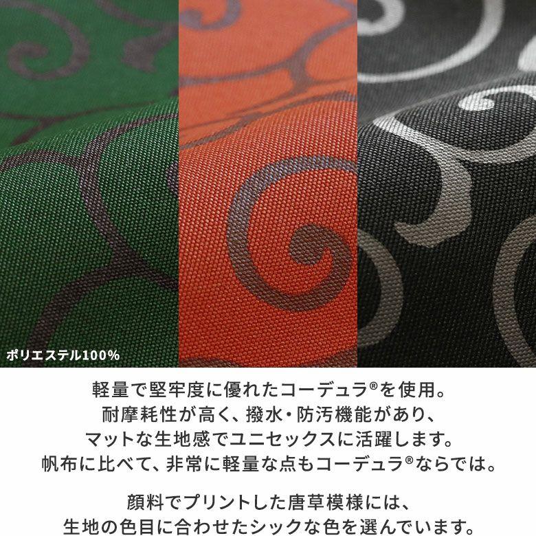 AYANOKOJI 唐草コーデュラ アイテム名を入れる 軽量で堅牢度に優れたコーデュラ(R)を使用。耐摩耗性が高く、撥水・防汚機能があり、マットな生地感でユニセックスに活躍します。帆布に比べて、非常に軽量な点もコーデュラ(R)ならでは。顔料でプリントした唐草模様には、生地の色目に合わせたシックな色を選んでいます。(・グリーン・オレンジ・ブラック)