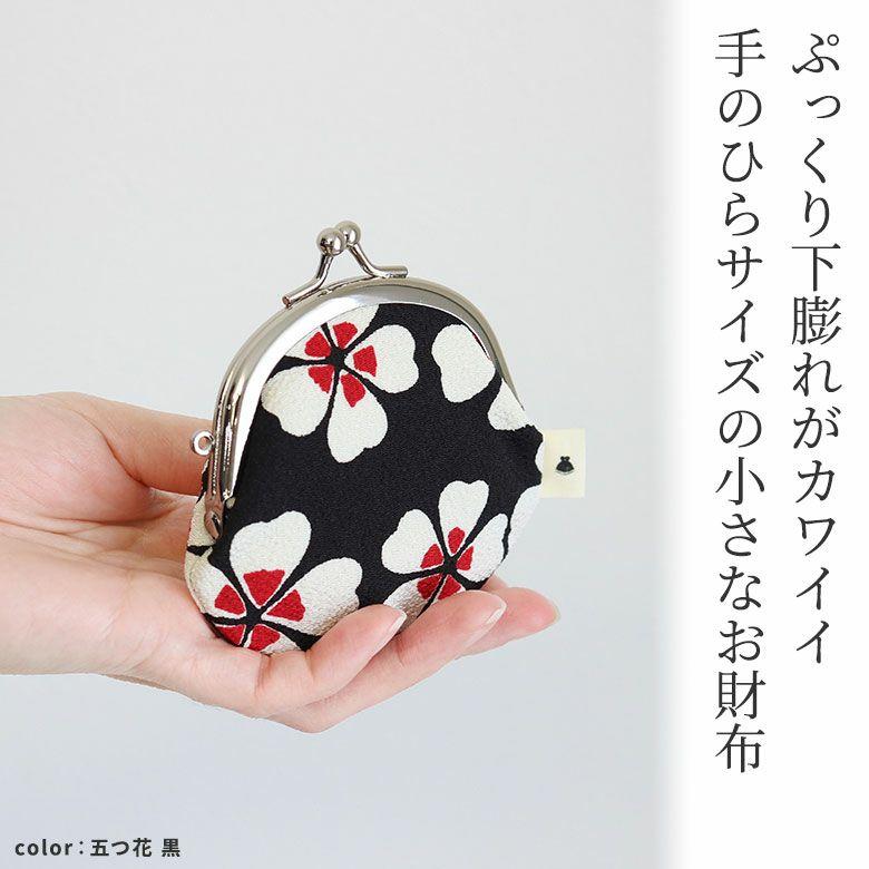 AYANOKOJI ちりめん がま口印鑑ケース ぷっくり下膨れがカワイイ手のひらサイズの小さなお財布