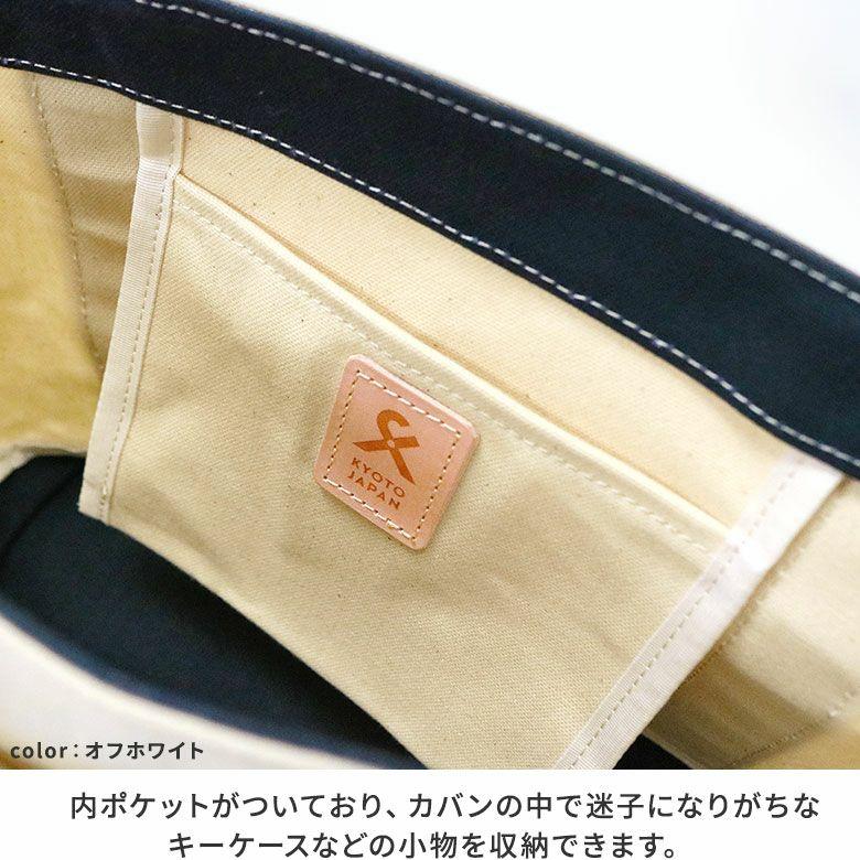 AYANOKOJI AYANOKOJI X がま口オープントートバッグ(S)【X_パラフィンダック】 内ポケットがついており、カバンの中で迷子になりがちなキーケースなどの小物を収納できます。