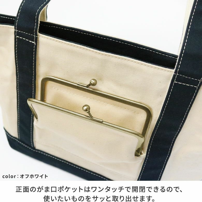 AYANOKOJI AYANOKOJI X がま口オープントートバッグ(S)【X_パラフィンダック】 正面のがま口ポケットはワンタッチで開閉できるので、使いたいものをサッと取り出せます。