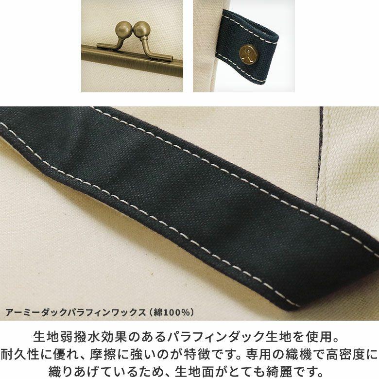 AYANOKOJI AYANOKOJI X がま口オープントートバッグ(S)【X_パラフィンダック】 アーミーダックパラフィンワックス(綿100%) 弱撥水効果のあるパラフィンダック生地を使用。耐久性に優れ、摩擦に強いのが特徴です。専用の織機で高密度に織りあげているため、生地面がとても綺麗です。