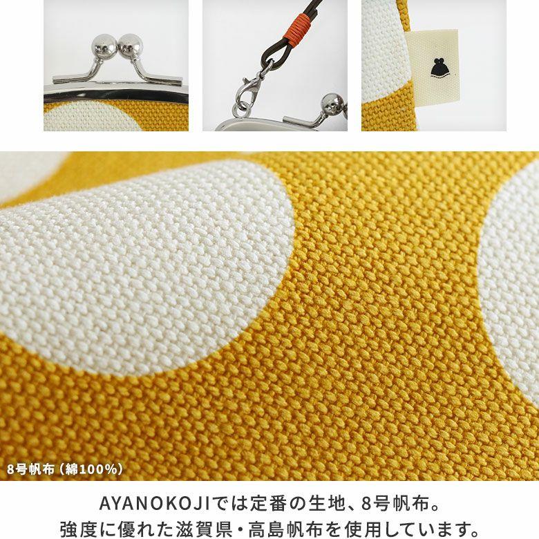 AYANOKOJI  革ヒモ付きがま口メガネケース【帆布・唐草/水玉】 綿100% AYANOKOJIでは定番の生地、8号帆布。強度に優れた滋賀県・高島帆布を使用しています。