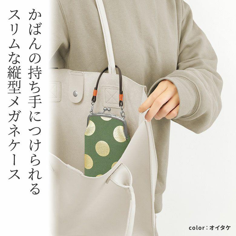 AYANOKOJI  革ヒモ付きがま口メガネケース【帆布・HAKUドット】 かばんの持ち手につけられるスリムな縦型メガネケース