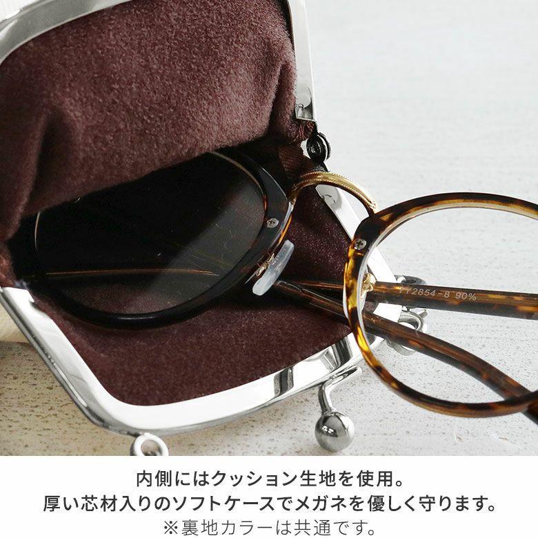 AYANOKOJI  革ヒモ付きがま口メガネケース【帆布・HAKUドット】 内側にはクッション生地を使用。厚い芯材入りのソフトケースでメガネを優しく守ります。裏地カラーは共通です。