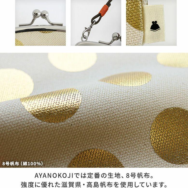 AYANOKOJI  革ヒモ付きがま口メガネケース【帆布・HAKUドット】 綿100% AYANOKOJIでは定番の生地、8号帆布。強度に優れた滋賀県・高島帆布を使用しています。