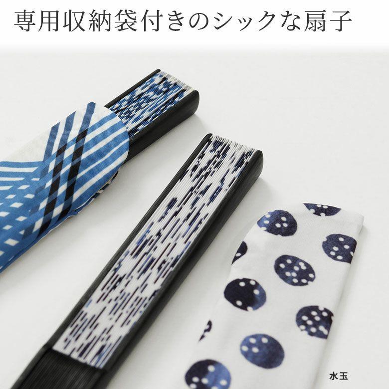 AYANOKOJI 山本仁商店 経緯(タテ×ヨコ) 扇子(扇子袋付き) 専用収納袋付きのシックな扇子