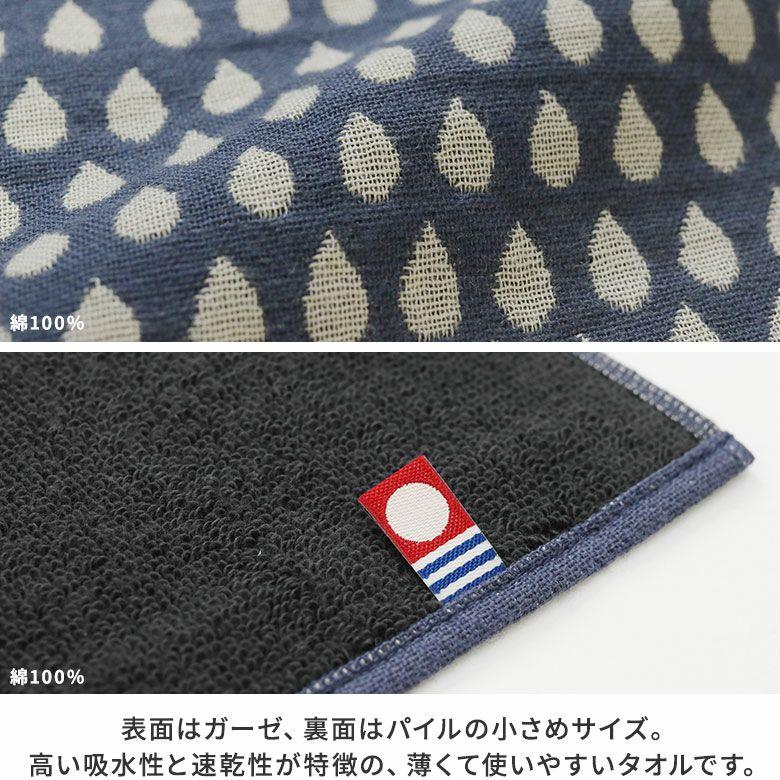AYANOKOJI 山本仁商店 経緯(タテ×ヨコ) 刺繍ガーゼパイルタオル 表面はガーゼ、裏面はパイルの小さめサイズ。高い吸水性と速乾性が特徴での薄くて使いやすいタオルです。日本製(imabari towel Japan)