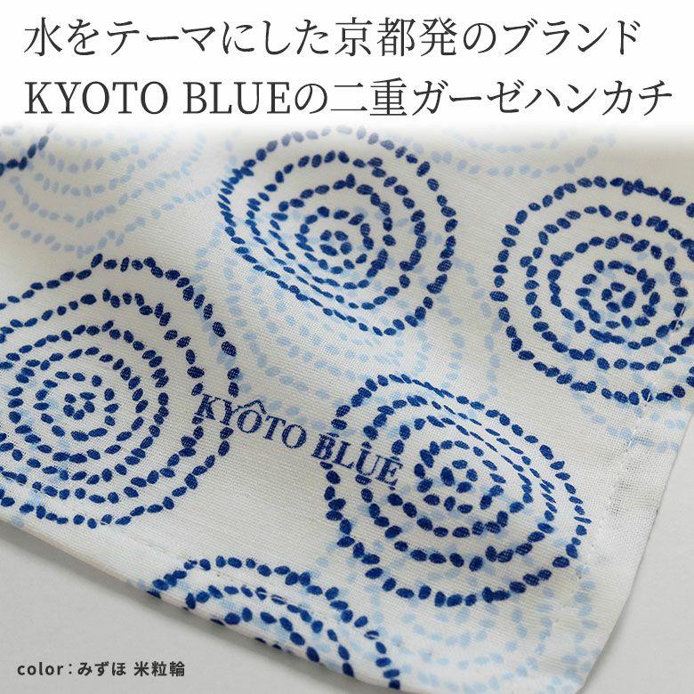 AYANOKOJI 山本仁商店 KYOTO BLUE 二重ガーゼはんかち 水をテーマにした京都発のブランド、KYOTO BLUEの二重ガーゼハンカチ。