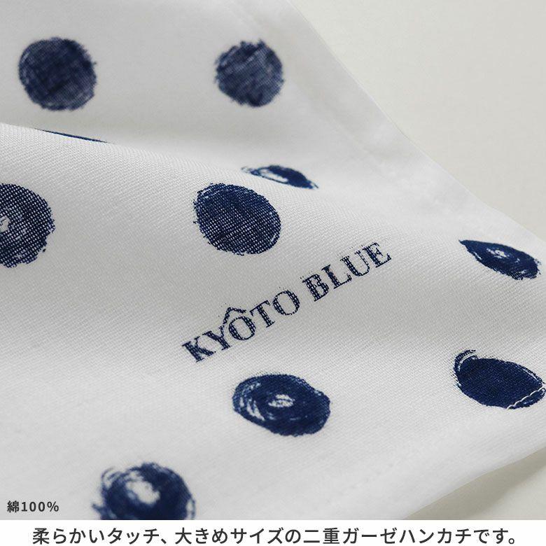 AYANOKOJI 山本仁商店 KYOTO BLUE 二重ガーゼはんかち 柔らかいタッチ、大きめサイズの二重ガーゼハンカチです。