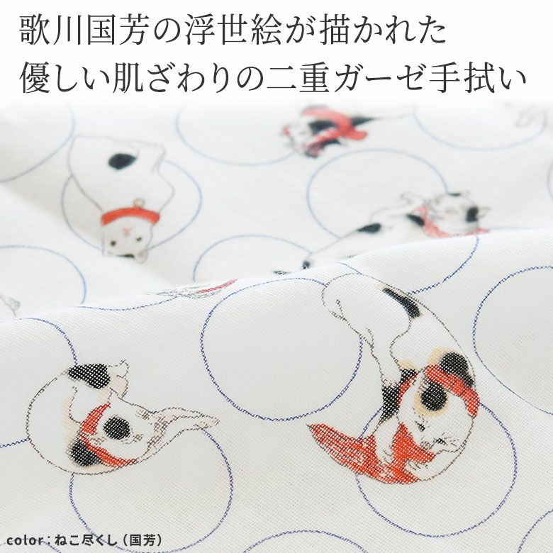 AYANOKOJI  二重ガーゼ手拭い【浮世絵】 歌川国芳の浮世絵が描かれた優しい肌ざわりの二重ガーゼ手拭い