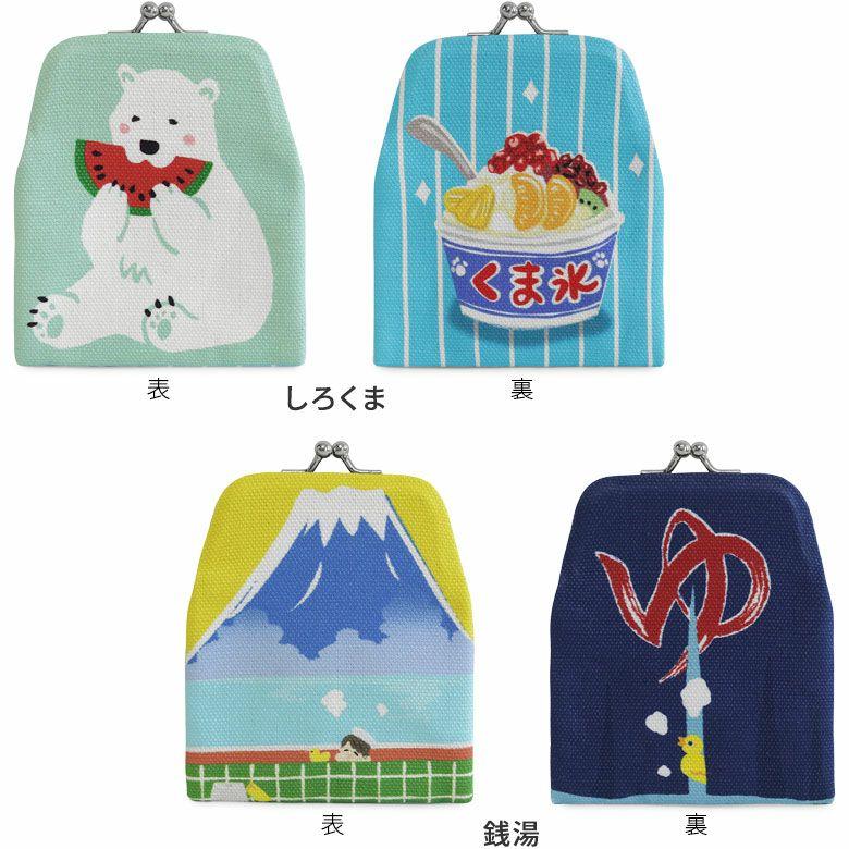 AYANOKOJI 2021夏 がまポチ袋 お財布やカードケース小物入れとして