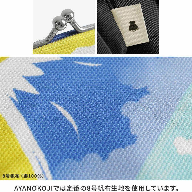 AYANOKOJI 2021夏 がまポチ袋 蚊取線香(カエル)がま口屋らしくカエルのモチーフで蚊取り線香といえば!のメーカーを連想させるパロディパッケージにしました。