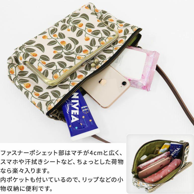 AYANOKOJI 帆布・がまの実 がま口お財布ショルダーバッグ(ライト) ファスナーポシェット部はマチが4cmと広く、スマホや汗拭きシートなど、ちょっとした荷物なら楽々入ります。 内ポケットも付いているので、リップなど小物収納に便利です