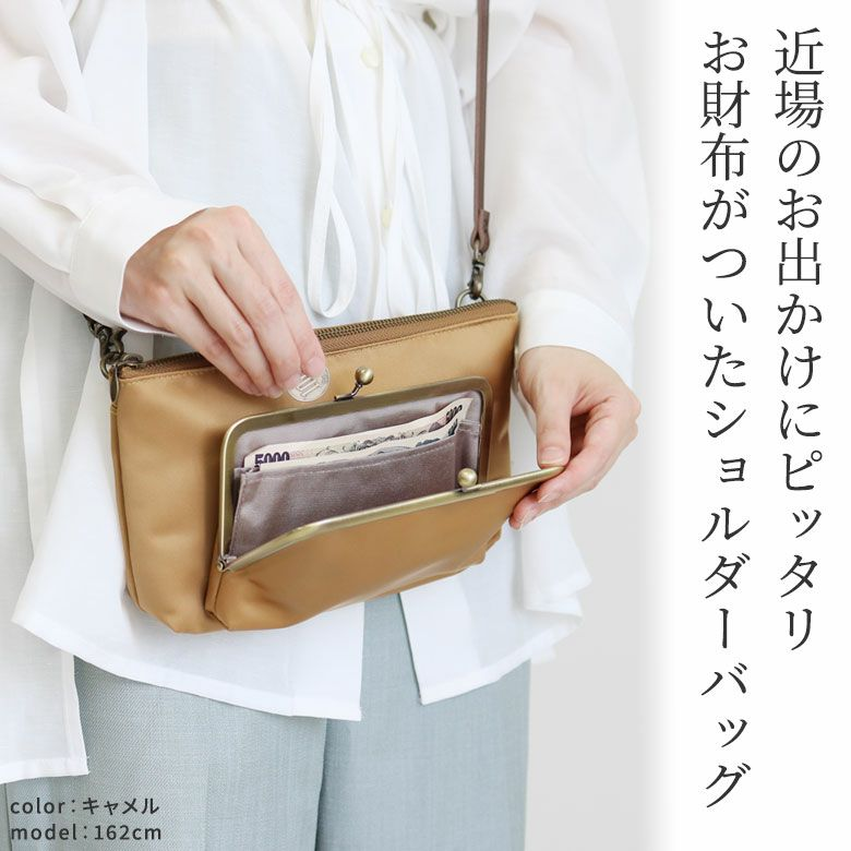 AYANOKOJI グラッセ がま口お財布ショルダーバッグ(ライト) 近場のお出かけにピッタリ お財布がついたショルダーバッグ