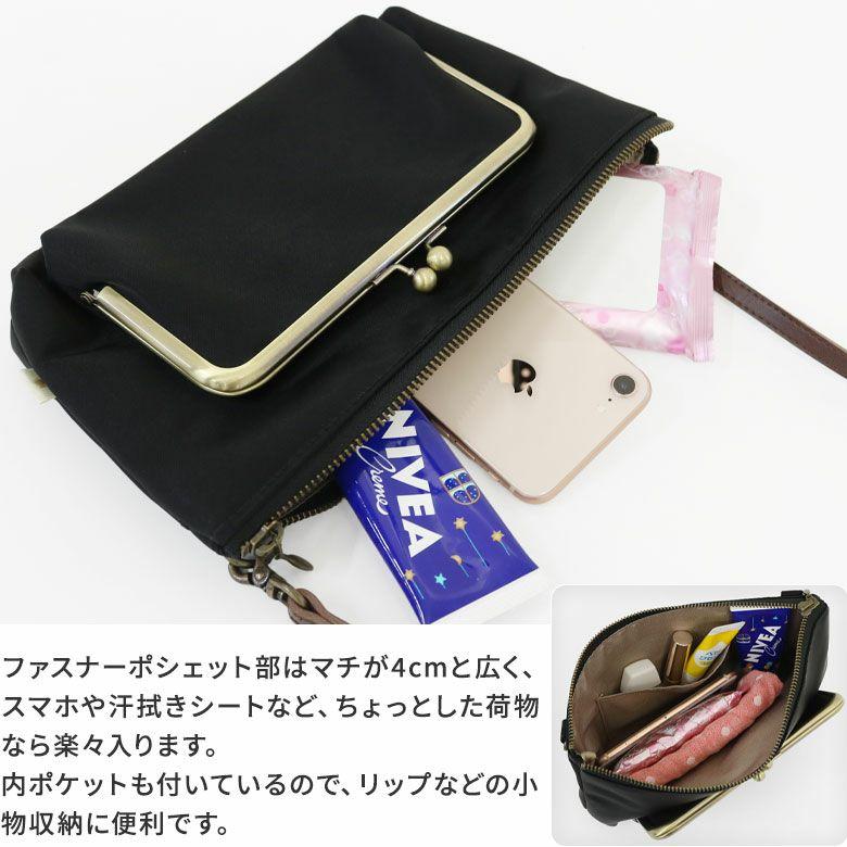AYANOKOJI グラッセ がま口お財布ショルダーバッグ(ライト) ファスナーポシェット部はマチが4cmと広く、スマホや汗拭きシートなど、ちょっとした荷物なら楽々入ります。 内ポケットも付いているので、リップなど小物収納に便利です