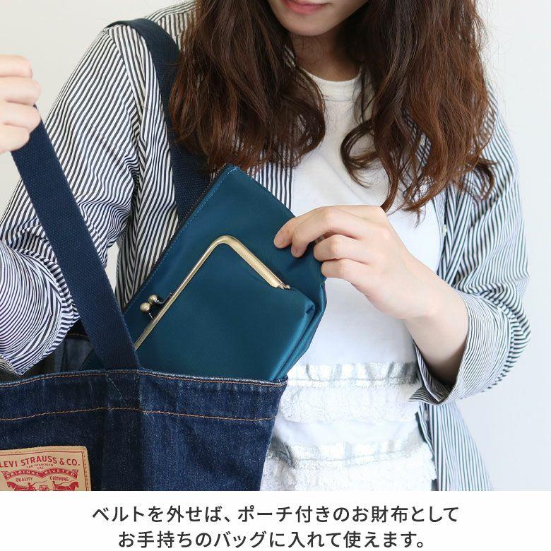 AYANOKOJI グラッセ がま口お財布ショルダーバッグ(ライト) ベルトを外せば、ポーチ付きのお財布として お手持ちのバッグに入れて使えます。