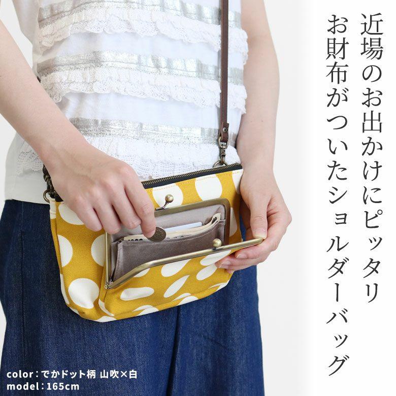 AYANOKOJI 帆布・水玉 がま口お財布ショルダーバッグ(ライト) 近場のお出かけにピッタリ お財布がついたショルダーバッグ