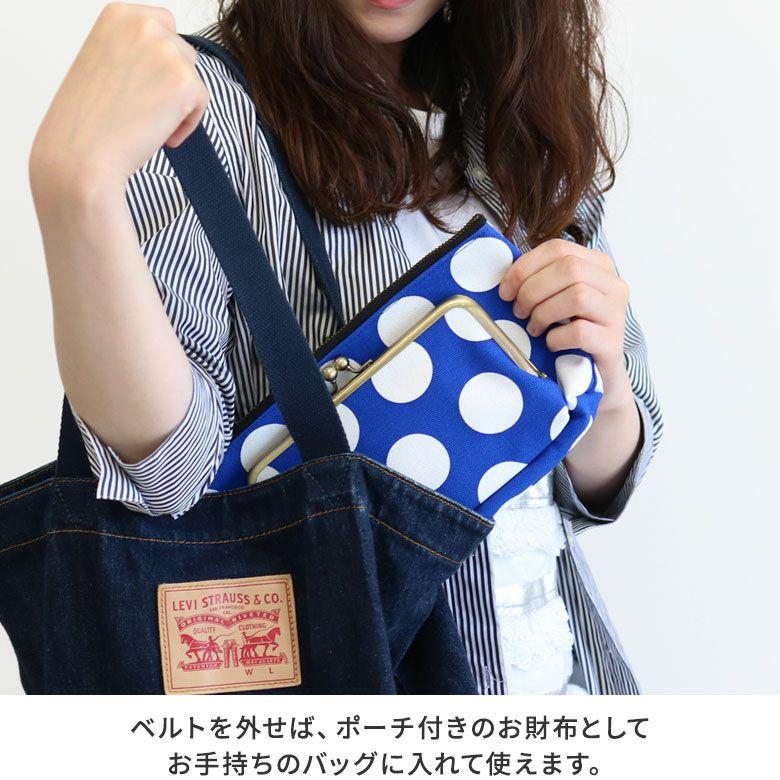 AYANOKOJI 帆布・水玉 がま口お財布ショルダーバッグ(ライト) ベルトを外せば、ポーチ付きのお財布として お手持ちのバッグに入れて使えます。