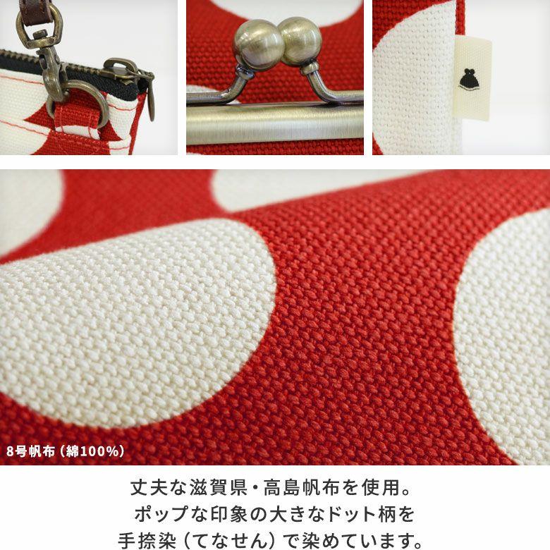 AYANOKOJI 帆布・水玉 がま口お財布ショルダーバッグ(ライト) 丈夫な滋賀県・高島帆布を使用。 ポップな印象の大きなドット柄を 手捺染(てなせん)で染めています。