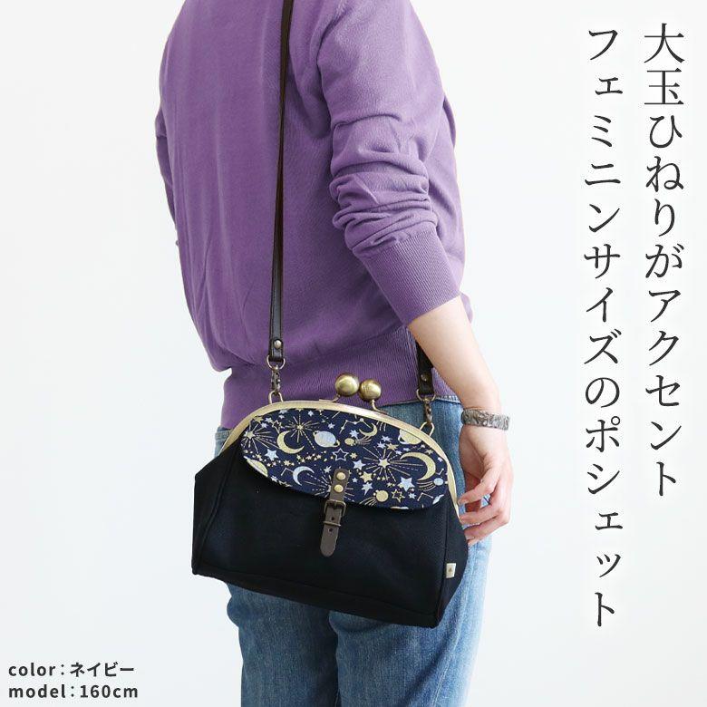 AYANOKOJI グリッタープラネット フラップ付きがま口大玉ポシェット 大玉ひねりがアクセント フェミニンサイズのポシェット