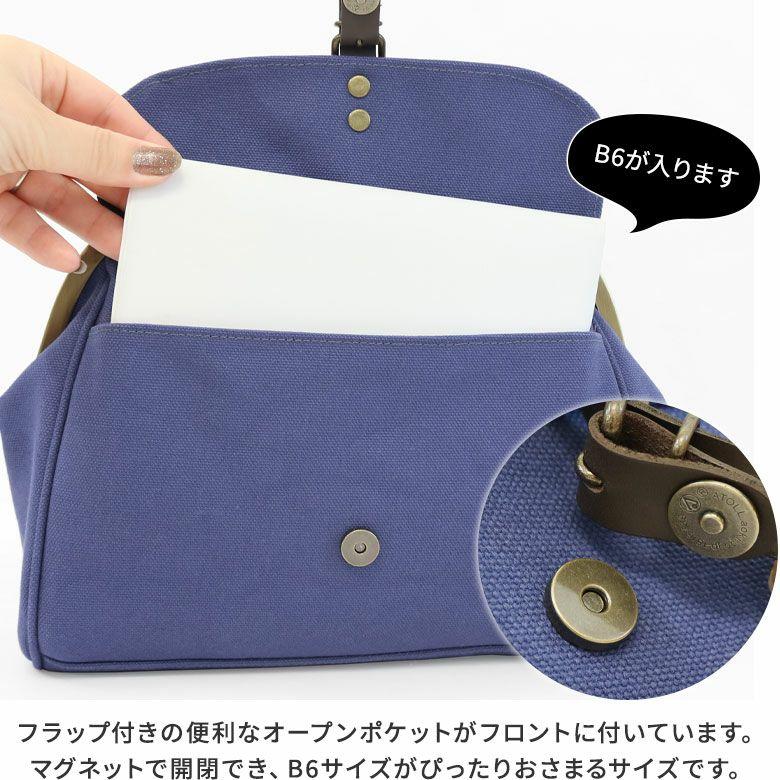 AYANOKOJI グリッタープラネット フラップ付きがま口大玉ポシェット フラップ付きの便利なオープンポケットがフロントについています。マグネットで開閉でき、B6サイズがぴったりおさまるサイズです。
