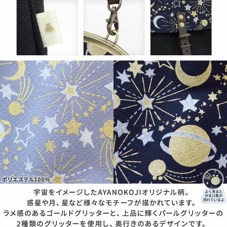 AYANOKOJI グリッタープラネット フラップ付きがま口大玉ポシェット 宇宙をイメージしたAYANOKOJIオリジナル柄。惑星や月、星など様々なモチーフが描かれています。ラメ感のあるゴールドグリッターと、上品に輝くパールグリッターの2種類のグリッターを使用し、奥行きのあるデザインです。