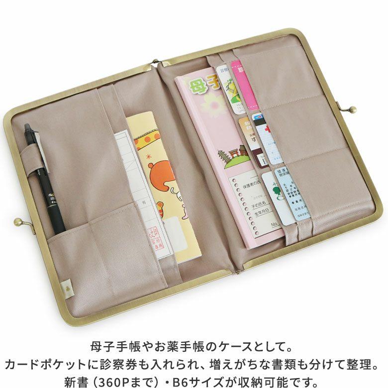 AYANOKOJI グリッタープラネット ブックカバー型がま口多機能ケース 母子手帳やお薬手帳のケースとして。カードポケットに診察券も入れられ、増えがちな書類も分けて整理。新書(360Pまで)B6サイズが収納可能です。