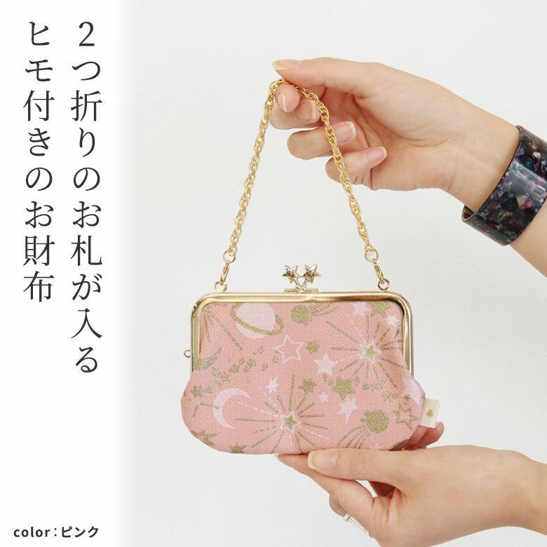 AYANOKOJI グリッタープラネット チェーン付き手提げがま口財布(中) 大キャッチの内容