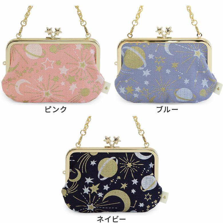 AYANOKOJI グリッタープラネット チェーン付き手提げがま口財布(中) カラーバリエーション画像