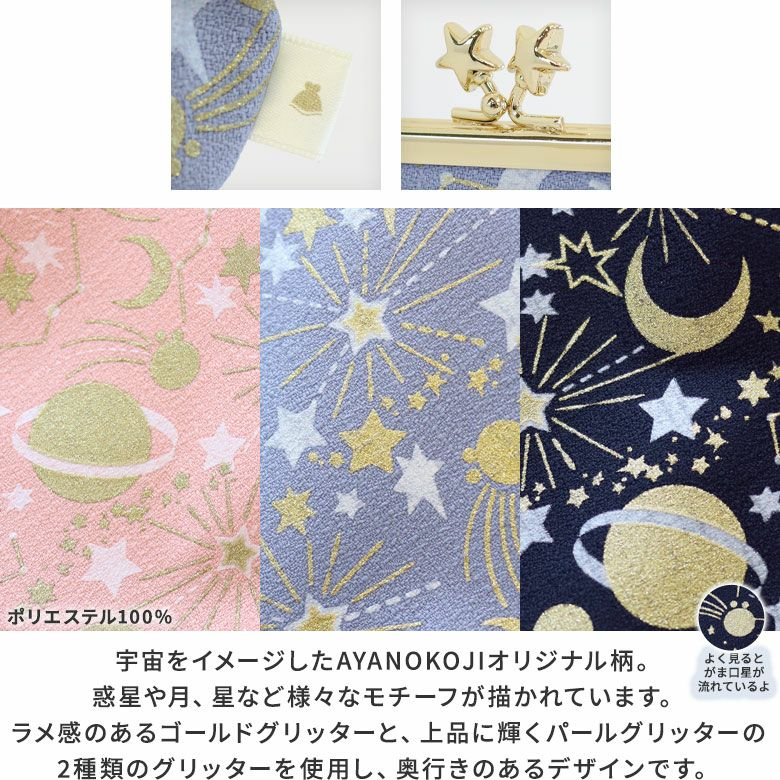 AYANOKOJI グリッタープラネット チェーン付き手提げがま口財布(中) 宇宙をイメージしたAYANOKOJIオリジナル柄。惑星や月、星など様々なモチーフが描かれています。ラメ感のあるゴールドグリッターと、上品に輝くパールグリッターの2種類のグリッターを使用し、奥行きのあるデザインです。