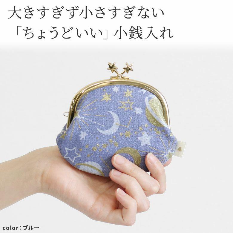 AYANOKOJI グリッタープラネット 3.3寸がま口財布 大きすぎず小さすぎない「ちょうどいい」小銭入れ