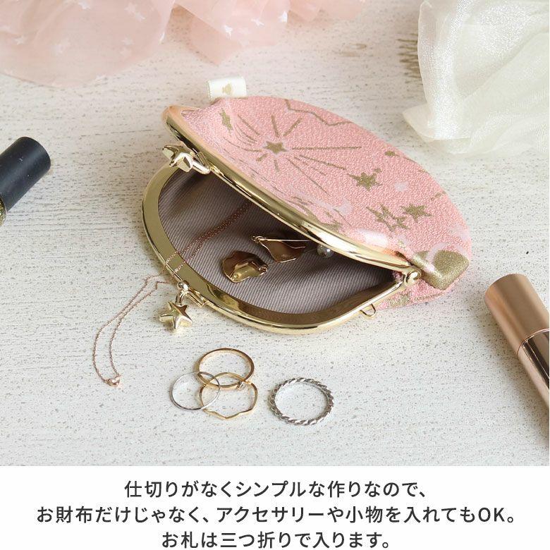 AYANOKOJI グリッタープラネット 3.3寸がま口財布 仕切りがなくシンプルな作りなので、お財布だけじゃなく、アクセサリーや小物を入れてもOK。お札は三つ折りで入ります。