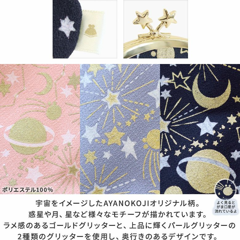 AYANOKOJI グリッタープラネット 3.3寸がま口財布 宇宙をイメージしたAYANOKOJIオリジナル柄。惑星や月、星など様々なモチーフが描かれています。ラメ感のあるゴールドグリッターと、上品に輝くパールグリッターの2種類のグリッターを使用し、奥行きのあるデザインです。