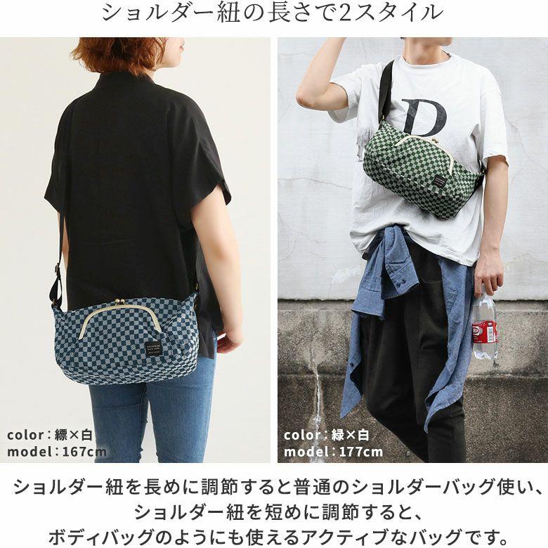 AYANOKOJI 綾市松 くし型がま口ポケット付きショルダーバッグ ショルダー紐を長めに調節すると普通のショルダーバッグ使い、ショルダー紐を短めに調節すると、ボディバッグのようにも使えるアクティブなバッグです。