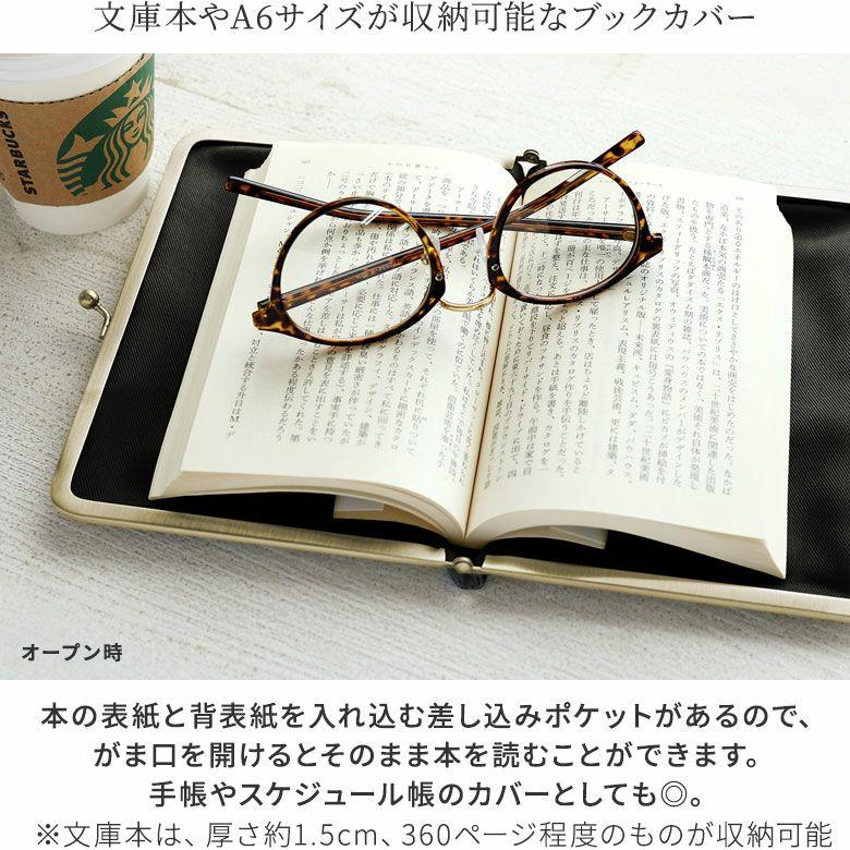 AYANOKOJI 綾市松 がま口ブックカバー 読書好きさんの為のシンプルなブックカバー。市松模様をモダンにアレンジした綾市松シリーズから、文庫本やA6サイズが収納可能なブックカバーです。バッグの中で本がボロボロになるのを防いでくれるので、通勤・通学の電車や、外出先で読書をしたい方におススメ。※文庫本は、厚さ約1.5cm、360ページ程度のものが収納可能。本の表紙と背表紙を入れ込む差し込みポケットがあるので、がま口を開けるとそのまま本を読むことができます。手帳やスケジュール帳のカバーとしても◎。