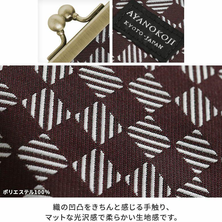 AYANOKOJI 綾市松 がま口ブックカバー ディティール見せ 生地アップ ビジネス&カジュアルに映える上品なカラー。織の凹凸をきちんと感じる手触り、マットな光沢感で柔らかい生地感です。単純な市松模様とは異なった、斜めに入ったラインが特徴的。カジュアルにもスーツスタイルにも合うシックなデザインです。